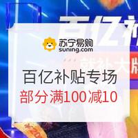 移动专享、促销活动:苏宁易购   百亿补贴狂补日