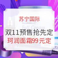 促销活动:苏宁国际 双11预售抢先定