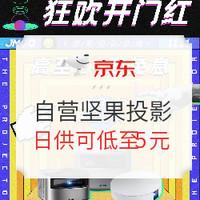 1日0点、双11预售、促销活动:京东自营 坚果投影官方旗舰店 双11开门红预售狂欢