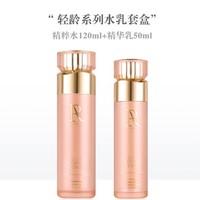 蔷薇之语 轻龄系列护肤套装(精粹水120ml+精华乳50ml)