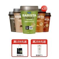 双11预售、88VIP:Barista Maeil 每日咖啡师 即饮咖啡饮料 250ml*20杯