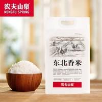 京东PLUS会员:NONGFU SPRING 农夫山泉  东北香米大米 10斤