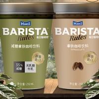 Barista Maeil 每日咖啡师 减糖拿铁 250ml*10杯