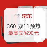 促销攻略:京东 360网络设备旗舰店 双11预热促销专场