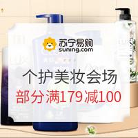 促销活动:苏宁易购 联合利华个护美妆会场 爆款提前双十一