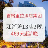 22点截止、双11预售:可拆分!香格里拉酒店集团 江浙沪13店 豪华房2晚通兑(含双早)