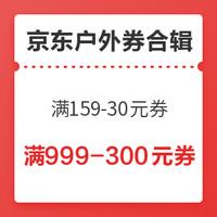 剁手先领券:双11京东户外类优惠券大汇总,户外类满159-30元券,满999-300元券
