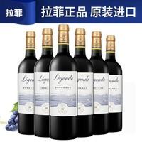 双11预售、88VIP:LAFITE 拉菲 传奇波尔多赤霞珠干红葡萄酒 750ml*6瓶