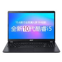 百亿补贴:Acer 宏碁 墨舞EX215 15.6英寸笔记本电脑(i5-10210U、8GB、512GB、MX230)