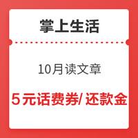 今日好券|10.29上新:京东金融天天领白条券,实测领满10-1元白条券;掌上生活读文章领满30-5元话费券