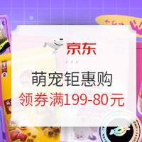 1日0点、双11预告、促销活动:京东 宠物用品 萌宠钜惠购