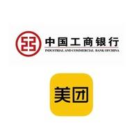 移动专享:工商银行 X 美团  信用卡专享优惠