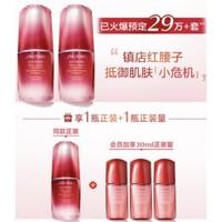 双11预售:SHISEIDO 资生堂 红腰子 红妍肌活精华露 30ml*2瓶(赠同款30ml+10ml*3)
