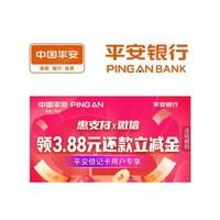 微信专享:平安银行 借记卡用户专享