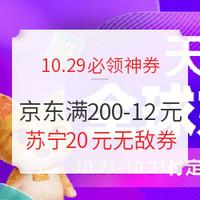 29日0点、10.29必领神券:苏宁易购又一轮20元无敌券,京东满200-12全品券