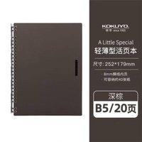 KOKUYO 国誉 RUSP51DS 一米新纯系列 轻薄活页本 B5 *2件