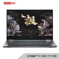 百亿补贴:Lenovo 联想 LEGION Y9000X 15.6英寸笔记本电脑(i7-9750H、16GB、1TB SSD、72%NTSC)