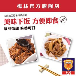 上海梅林罐头茄汁黄豆四鲜烤麸油焖笋草菇素食主义官方旗舰店即食