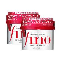 1日0点、考拉海购黑卡会员: SHISEIDO 资生堂 Fino 滋润渗透发膜 230g*2瓶装