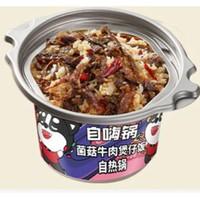 1日0点:自嗨锅 麻辣鸭回锅肉自热米饭 260g