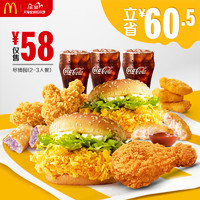 1日0点:麦当劳 尽情囤(2-3人餐)单次券 电子优惠券代金券