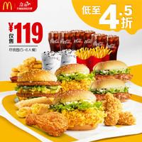 1日0点:McDonald's 麦当劳 尽情囤(5-6人餐)
