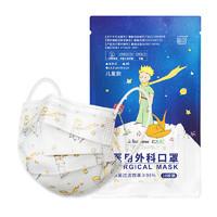 88VIP:超亚 小王子联名款 一次性医用外科口罩 50只 *6件