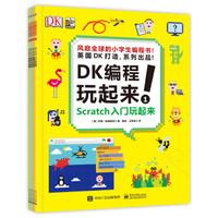 《小猛犸童书:DK编程玩起来》(4册)