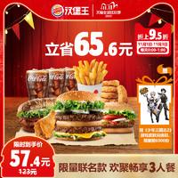 1日0点、1号0时:汉堡王 欢聚畅享3人餐 单次兑换券