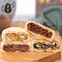 秋香 传统苏式酥皮月饼 50g*8块