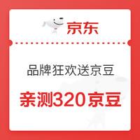移动专享:京东美妆 品牌派对 加入会员领京豆