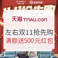 促销活动:天猫 左右沙发 11.11抢先购