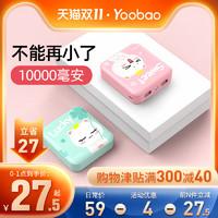 1日0点:Yoobao 羽博 YB-6024 移动电源 10000毫安