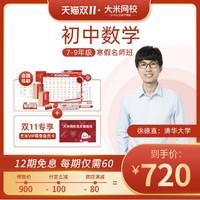 双11预售:大米网校 初中数学 寒假名师班