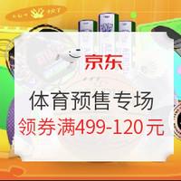 促销活动:京东 体育运动 预售会场