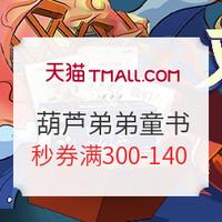 30日10点、双11预售:天猫 葫芦弟弟旗舰店 双11童书促销