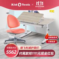 台湾大将作kid2youth儿童学习桌椅套装M6XS书桌套装小学生儿童家用学习桌写字桌保护视力网课 木纹桌+新品珊瑚粉 100cm