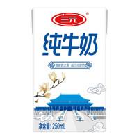 SANYUAN  三元 纯牛奶 全脂小方白  250ml*16盒 *2件