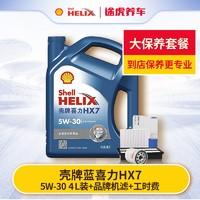 1日0点:途虎养车 汽车大保养套餐 蓝壳HX7 半合成 5W-30 4L+三滤+工时