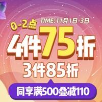 1日0点、促销活动:天猫精选 anta安踏童装旗舰店 双11预告