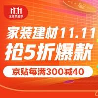 必看活动:京东 家装建材11.11专场 抢5折爆款