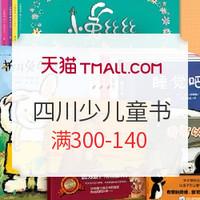 促销活动:天猫 四川少年儿童出版社旗舰店 双11童书