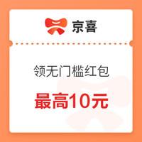 微信专享:京喜 最高10元无门槛红包