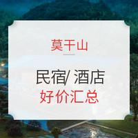 双11预售:江浙沪周边1-3h度假区!莫干山民宿、酒店好价汇总