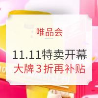 31日20点、必看活动:唯品会 11.11特卖开幕 狂欢开幕 全民疯抢