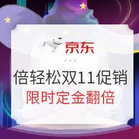 促销活动:京东 倍轻松 轻养生·新定义 双11促销