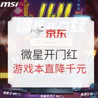 促销攻略:京东 微星游戏本 双十一开门红 爆款立省2500元