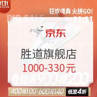 1日0点、促销活动:京东 胜道运动旗舰店 双11火拼GO!