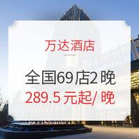 双11预售:万达酒店 全国69店2晚通兑券 可拆分