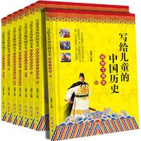 《写给儿童的中国历史》全套8册